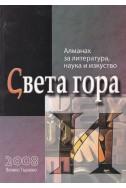 """Алманах за литература, наука и изкуство """"Света гора"""", брой """"И"""", 2008 г."""