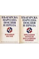 Българска народна поезия и проза- Книга 1-7