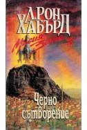 Мисия Земя - книга 2: Черно сътворение