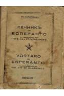 Речник на Есперанто
