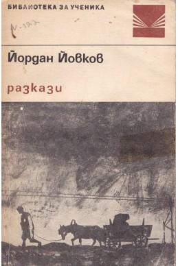 Разкази / Йордан Йовков