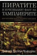 Пиратите и изчезналият флот на темплиерите