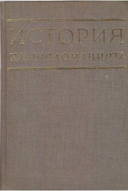 История на дипломацията - първи том