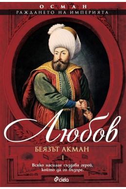 Осман. Любов - том 1 (Раждането на империята)
