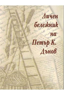 Личен бележник на Петър К. Дънов