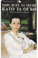 Мислете за мене като за огън Книга за Людмила Живкова