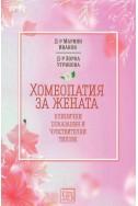 Хомеопатия за жената - клинични показания и чувствителни типове
