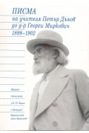 Писма на Учителя Петър Дънов до д-р Миркович 1898 - 1902