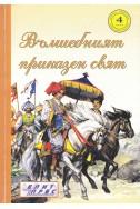 """Вълшебният приказен свят – книга 4 / Детски приказки """"Златна поредица"""""""