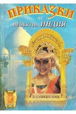 Вълшебни приказки от необятна Индия: Змията със златната опашка