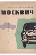 Автомобил Москвич