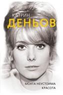 Катрин Деньов. Моята неустоима красота