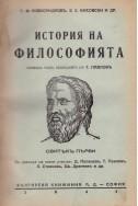 История на философията - том 1