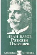 Разкази. Пътеписи / Иван Вазов