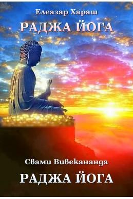 Раджа йога