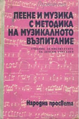 Пеене и музика с методика на музикалното възпитание. Учебник за институтите за детски учителки