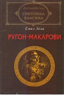 Ругон-Макарови – том I