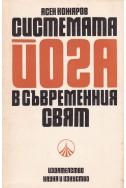 Системата Йога в съвременния свят (Марксистки анализ)