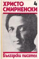 Събрани съчинения в 6 тома. Том 4: Стихотворения / Христо Смирненски