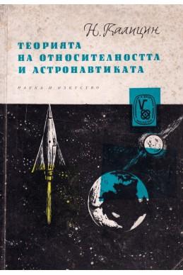 Теорията на относителността в астронавтиката