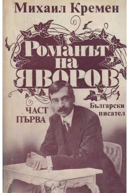 Романът на Яворов - част първа
