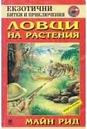 Ловци на растения