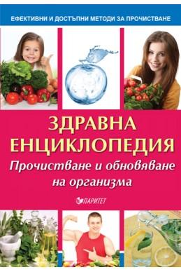 Здравна енциклопедия. Прочистване и оздравяване на организма.