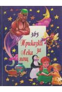365 Приказки за Лека нощ