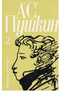 Избрани творби в три тома: том втори/ А. С. Пушкин