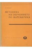 Методика на обучението по математика (за горния курс на средните училища)