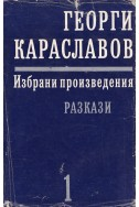 Избрани произведения в единадесет тома. Том 1: Разкази