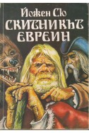 Скитникът евреин - първа книга