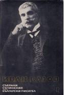 Иван Вазов - събрани съчинения в 22 тома/ лирика, том 1