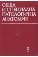 Обща и специална патологична анатомия