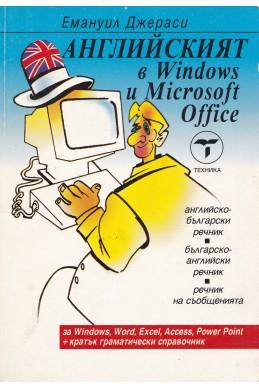 Английският в Windows и MS Office
