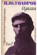 Събрани съчинения в четири тома. Том 1: Идилии