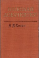 Николай Лобачевски