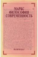 Маркс. Философия. Современность