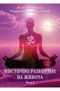 Мистично рабиране на живота- том 2