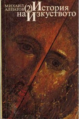 История на изкуството - том 2