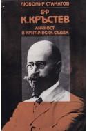 Д-р К. Кръстев: личност и критическа съдба