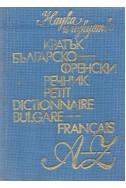 Кратък българско-френски речник A-Z