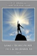 Божествено учение за себепознанието – том 1