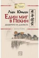 Един миг в Пекин (Дъщерите на даоиста - книга 1)