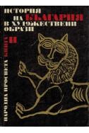 История на България в художествени образи - книга 2