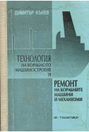 Технология на корабното машиностроене и ремонт на корабните машини и механизми