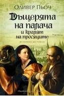 Дъщерята на палача и кралят на просяците, кн. 3
