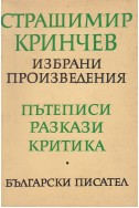Избрани произведения Страшимир Кринчев
