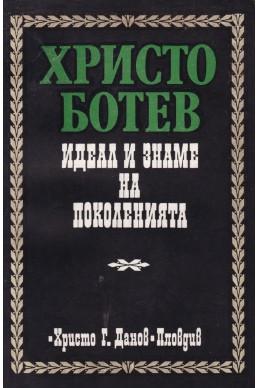 Христо Ботев - идеал и знаме на поколенията