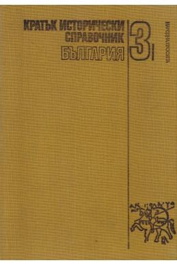 Кратък исторически справочник. Том 3: България